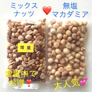 ナッツ専門店 お得!増量中 ミックスナッツ(塩)☆ ローストマカダミアナッツ(菓子/デザート)