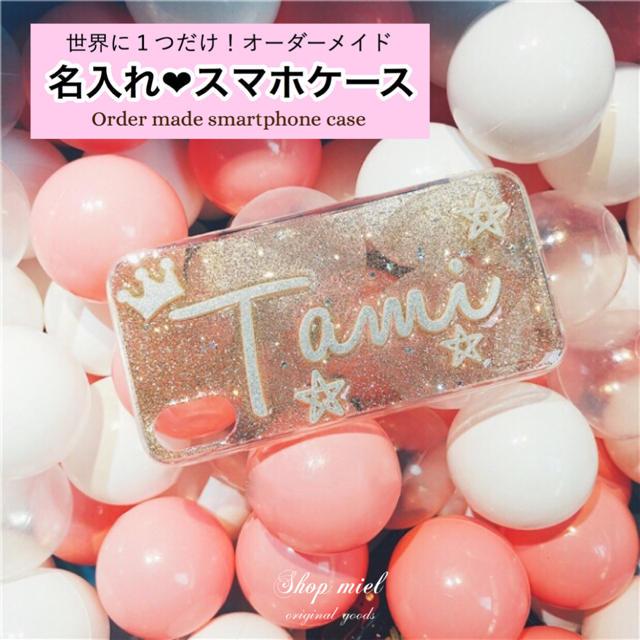 名入れ♡キラキララメ✨クリア♡スマホケースイエロー ハンドメイドのスマホケース/アクセサリー(スマホケース)の商品写真