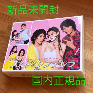 【新品未開封】ラストシンデレラ  DVD-BOX(TVドラマ)