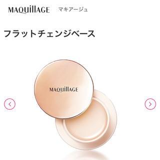MAQuillAGE - マキアージュフラットチェンジベース