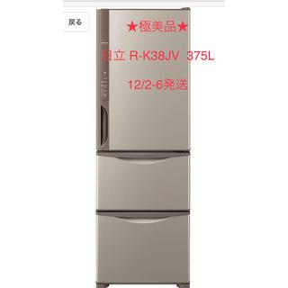 日立 - ★美品 日立 冷蔵庫 375L 3ドア 右開き 幅60.0cm R-K38JV