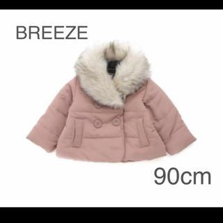 ブリーズ(BREEZE)の【新品・未使用】BREEZE  ファー襟付き ジャケット 90cm(ジャケット/上着)