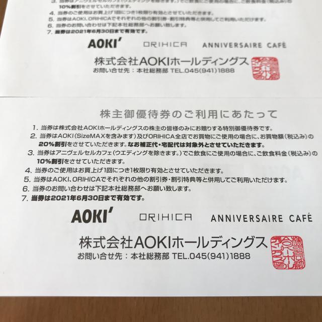 ORIHICA(オリヒカ)の2枚 株主優待券 アオキ  オリヒカ あおき AOKI ORIHICA 2枚 チケットの優待券/割引券(ショッピング)の商品写真