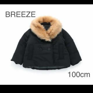 ブリーズ(BREEZE)の【新品・未使用】BREEZE  ファー襟付き ジャケット 100cm(ジャケット/上着)