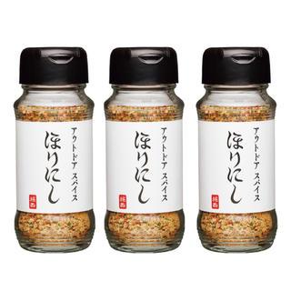 【新品未開封】ほりにし 堀西 アウトドア スパイス 3本セット(調味料)