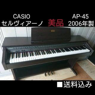 送料込み CASIO 電子ピアノ AP-45 2006年製 美品