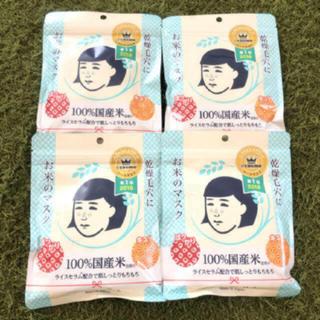 イシザワケンキュウジョ(石澤研究所)のお米のマスク 4袋 石澤研究所 フェイスマスク(パック/フェイスマスク)