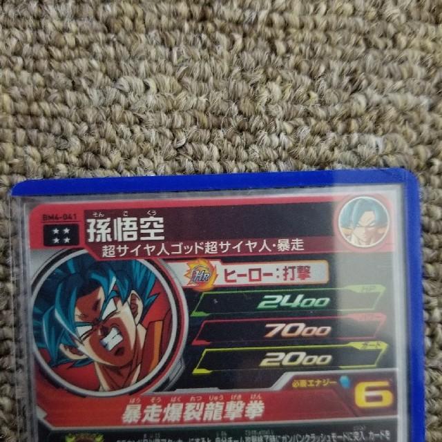 ドラゴンボールヒーローズ  孫悟空 エンタメ/ホビーのトレーディングカード(シングルカード)の商品写真