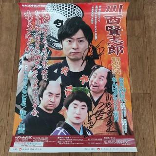 和牛 川西賢志郎さん特別講演のサイン入りポスター♪(お笑い芸人)