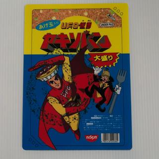 ニッシンショクヒン(日清食品)の下敷き 日清 UFO仮面 ヤキソバン(キャラクターグッズ)
