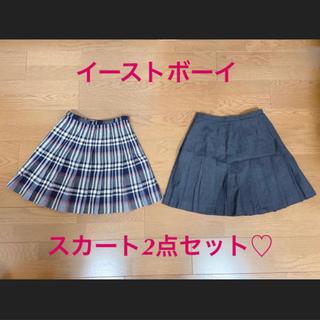 EASTBOY - EASTBOY イーストボーイ 制服スカート 2点セット