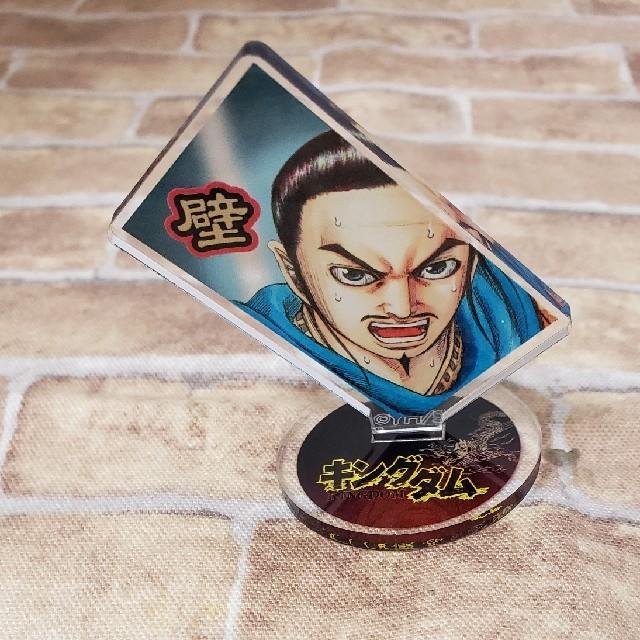 キングダム 壁 アクリルキャラコレクション エンタメ/ホビーのおもちゃ/ぬいぐるみ(キャラクターグッズ)の商品写真