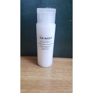 MUJI (無印良品) - 無印良品 乳液・敏感肌用 しっとりタイプ