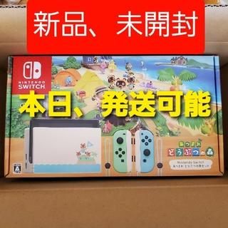 Nintendo Switch - あつまれどうぶつの森セット 同梱版 あつまれ どうぶつの森