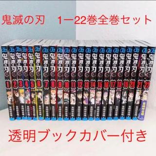 鬼滅の刃 新品未読 1~22巻 全巻セット 通常版 透明ブックカバー付き