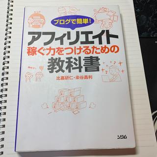 ブログで簡単!アフィリエイト 稼ぐ力をつけるための教科書(コンピュータ/IT)