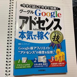 Googleアドセンスで本気で稼ぐコレだけ!技 今すぐ試して今すぐ効果!(コンピュータ/IT)