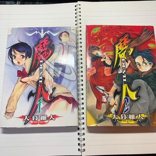 コウダンシャ(講談社)の魔人 Devil 1巻、2巻(その他)