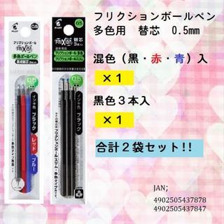 パイロット(PILOT)のPILOTフリクションペン  0.5mm 混色&黒色 替芯セット!(ペン/マーカー)