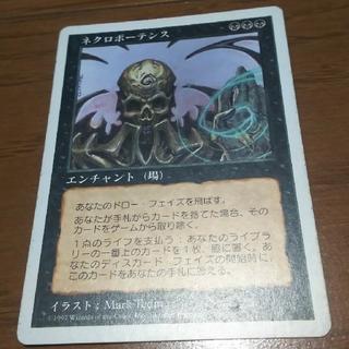 マジックザギャザリング(マジック:ザ・ギャザリング)のMTG ネクロポーテンス(JP)(シングルカード)