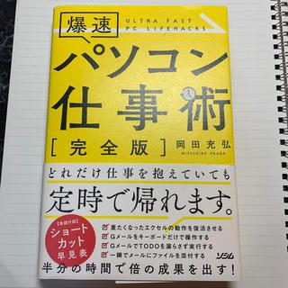 爆速パソコン仕事術(ビジネス/経済)
