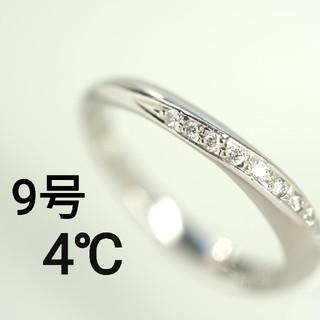 4℃ - 質流れ品WS!4℃ ヨンドシー ダイヤ プラチナ リング