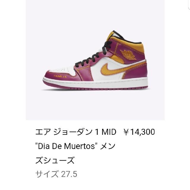 NIKE(ナイキ)のジョーダン1 JORDA 1 MID DIA DE MUERTOS メンズの靴/シューズ(スニーカー)の商品写真