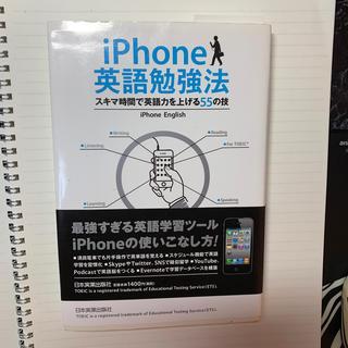 iPhone英語勉強法 スキマ時間で英語力を上げる55(語学/参考書)