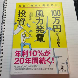 安全・確実・高利回り!100万円から始める風力発電投資(ビジネス/経済)