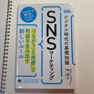 デジタル時代の基礎知識『SNSマーケティング』 「つながり」と「共感」で利益を生(ビジネス/経済)