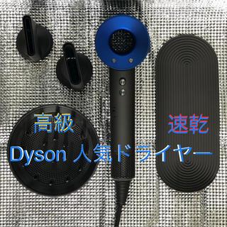 Dyson - 【訳あり格安】人気 ダイソン Dyson  ドライヤー 高級