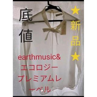 アースミュージックアンドエコロジー(earth music & ecology)の新品✡️タグつきブラウス(シャツ/ブラウス(長袖/七分))