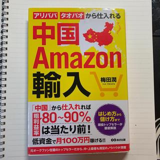 中国Amazon輸入 アリババ・タオバオから仕入れる(ビジネス/経済)