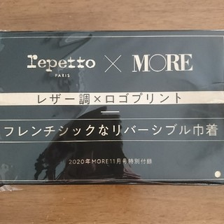 repetto - MORE 11月号付録 レペット レザー調×ロゴプリント リバーシブル巾着