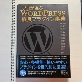 プロが選ぶWORDPRESS優良プラグイン事典(コンピュータ/IT)
