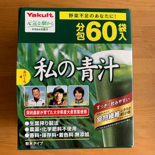 ヤクルト(Yakult)の【新品】ヤクルト 元気な畑 私の青汁 4g*60袋(青汁/ケール加工食品)