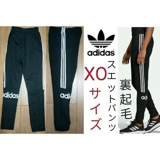 adidas - 【裏起毛】adidas スウェット パンツ XOサイズ