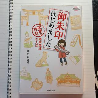 御朱印はじめました 関東の神社週末開運さんぽ(地図/旅行ガイド)