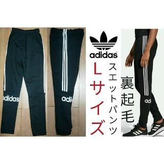 NIKE - 【裏起毛】adidas スウェット パンツ Lサイズ