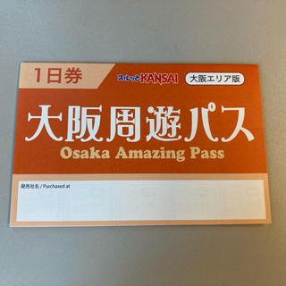 大阪周遊パス 1枚 送料無料/翌日発送 有効期限2021年4月30日 クーポン付