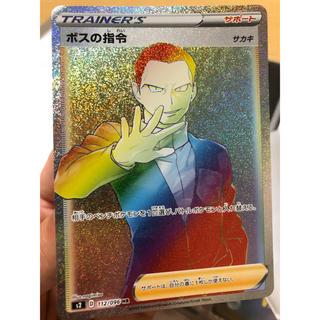 ポケモン - ポケモンカード ボスの司令 HR