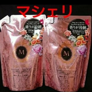 SHISEIDO (資生堂) - MaChrie マシェリ フレグランス ボディソープ詰め替え用2袋set