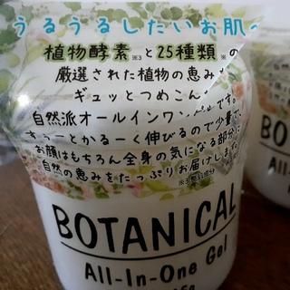 ボタニスト(BOTANIST)のボタニカルオールインワンジェル(オールインワン化粧品)