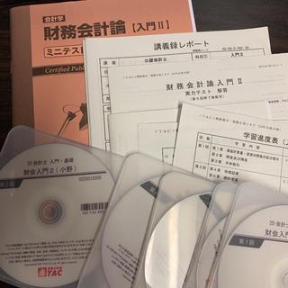 タックシュッパン(TAC出版)のTAC 2020 公認会計士入門講義 財務会計論入門Ⅱ 2 DVD、レジュメ(資格/検定)