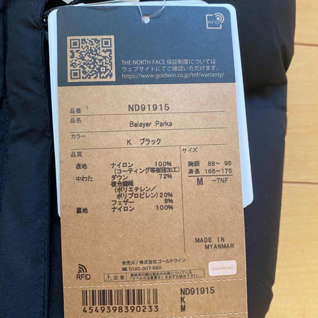 THE NORTH FACE(ザノースフェイス)の2020FW サイズ M ビレイヤーパーカ パーカー ブラック  メンズのジャケット/アウター(ダウンジャケット)の商品写真