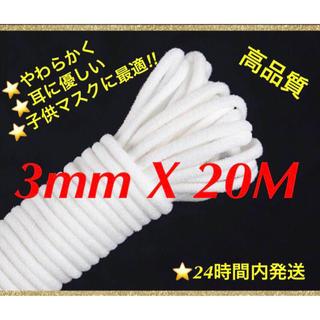 5mm マスクゴム マスク紐 マスク専用ゴム マスクゴム5mm 平ゴム 高品質 (生地/糸)