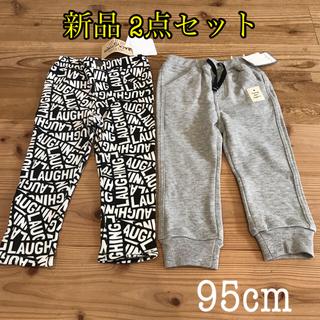 新品⭐️裏起毛 パンツ 2点セット 95cm【厚手 秋冬 ズボン】