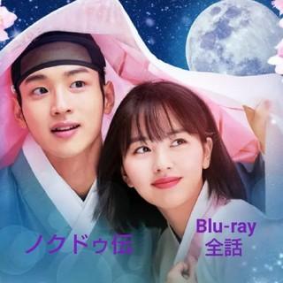 韓国ドラマ ノクドゥ伝  全話 Blu-ray(TVドラマ)