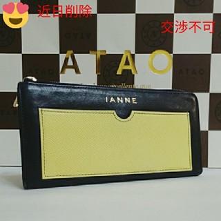ATAO - イアンヌ ナタリー ネイビー/シトロン (本体のみ)
