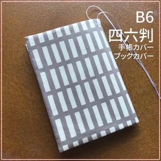 【B6サイズ・四六判】北欧調四角柄 グレイ 手帳カバー ノートカバー(ブックカバー)